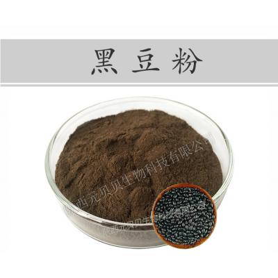 陕西元贝贝生物厂家直供黑豆粉