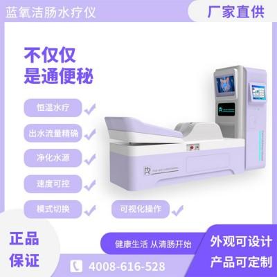 蓝氧洁肠水疗仪的使用注意事项有哪些?