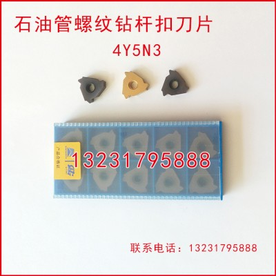 4Y5N3石油管螺纹梳刀刀片刀粒