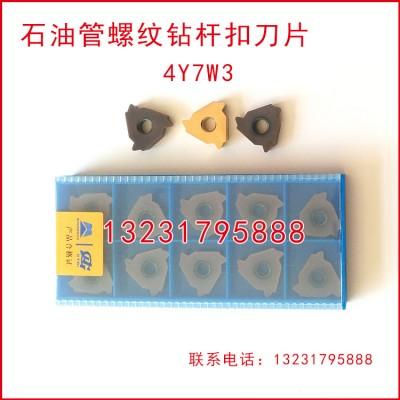 4Y7W3石油管螺纹数控刀片车刀片