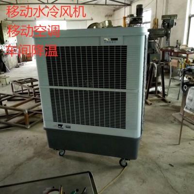厂房降温冷风机移动式空调