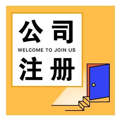重庆江北大石坝工商注册代办 道路运输许可证代办