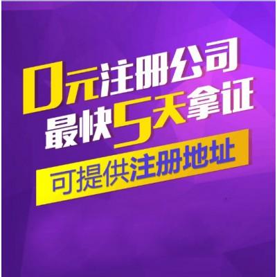 重庆北碚区代办营业执照代办公司注销公司注销流程