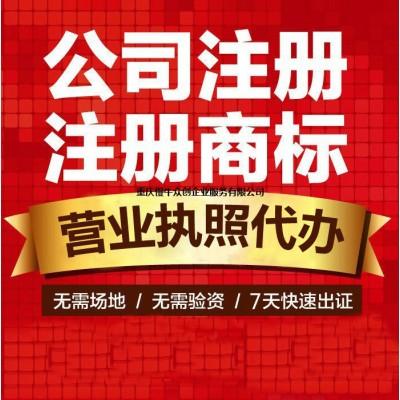 重庆大渡口注销公司代办加急营业执照代办