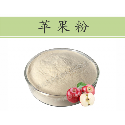 陕西元贝贝生物厂家直供苹果粉