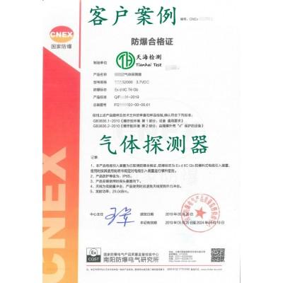 气体检测仪怎么办理防爆合格证_深圳防爆认证机构