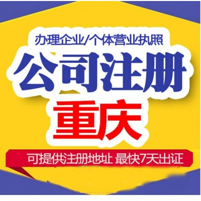 九龙坡石桥铺公司注销代办 工商注册商标注册快速办