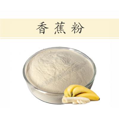 陕西元贝贝生物厂家直供浓缩无添加香蕉粉