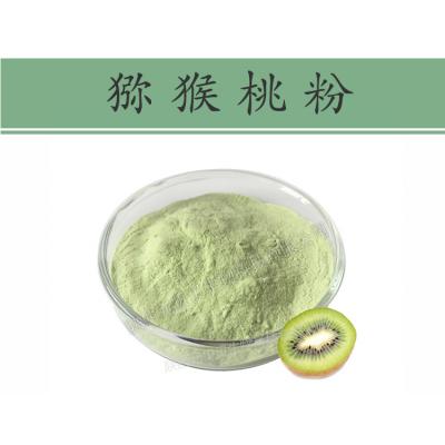 陕西元贝贝生物厂家直供浓缩无添加猕猴桃粉