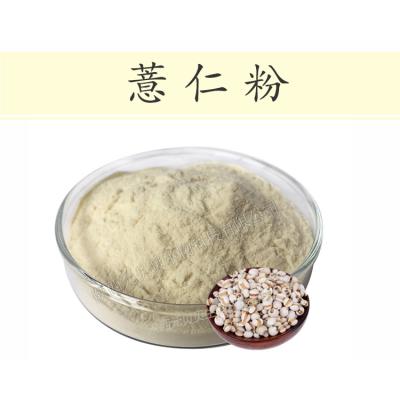 陕西元贝贝生物厂家直供浓缩无添加薏仁粉