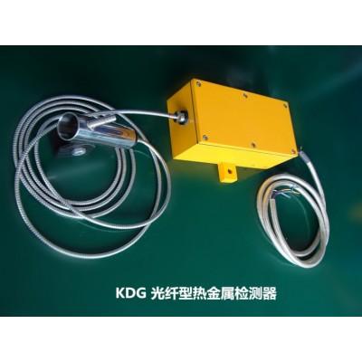 KDG光纤型热金属检测器
