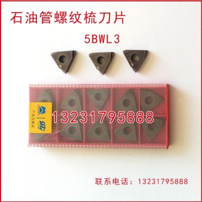 5BML3石油管螺纹梳刀刀片刀粒