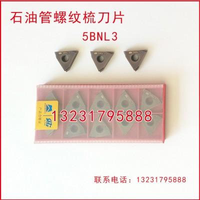 5BNL3石油管螺纹梳刀刀片刀粒