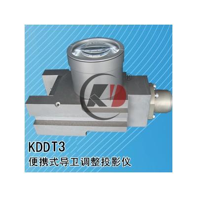 KDDT3便携式导卫仪