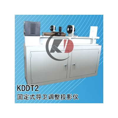 KDDT2导卫投影装置