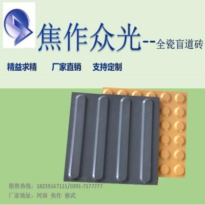 三门峡全瓷盲道砖规格/平顶山盲道砖使用寿命L
