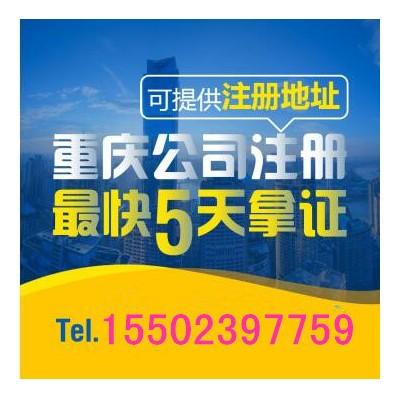 重庆高新区执照代办 九龙坡石桥铺公司变更代办