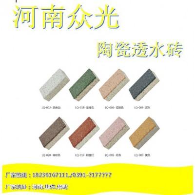 山西运城市彩色透水砖/华北地区透水砖供应商L