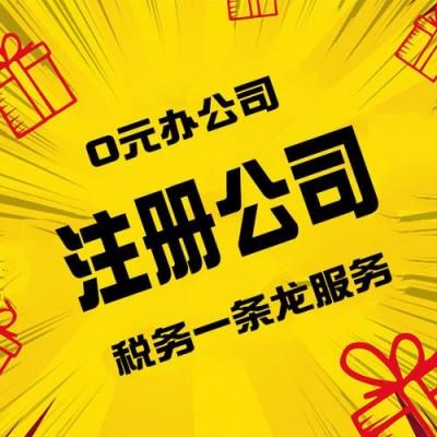 重庆江津区代办公司注销 个体营业执照代办