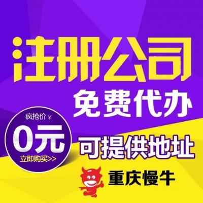 重庆璧山区营业执照代办 重庆新办公司注册