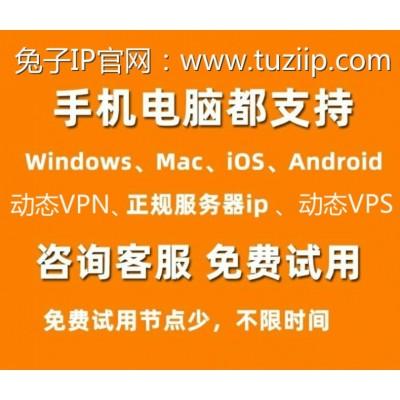 兔子IP动态vps国内ADSL 兔子IP拨号VPS的作用功能