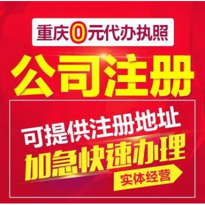 重庆长寿代办个体营业执照 重庆璧山代办公司