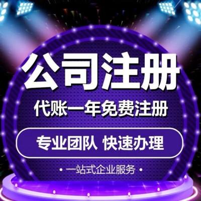 重庆大渡口个体执照代办 重庆区县工商注册代办