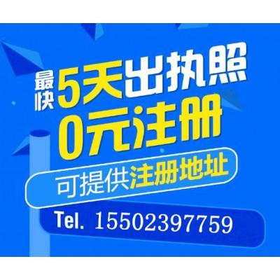 重庆南岸茶园个体工商户执照代办 万州公司注销代办