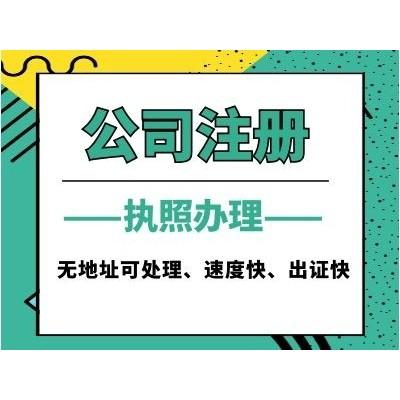江北营业执照代办 开州O元注册公司 全重庆工商变更注销