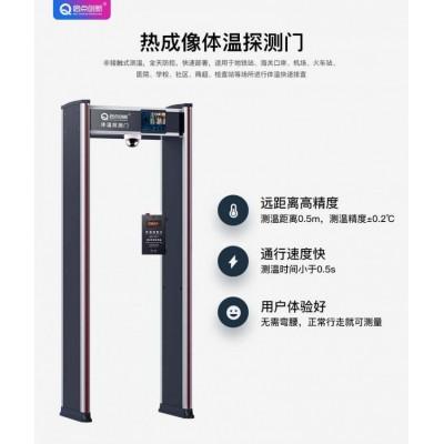 天津社区入口测温安检门,体温正常语音播报筛查仪安装