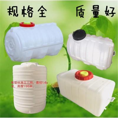 加厚1000L-塑料卧式水塔抗旱农用大型水桶-厂家生产化工桶