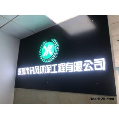 深圳讯风办理环保环评的各种文件,环境检测报告,三废处理