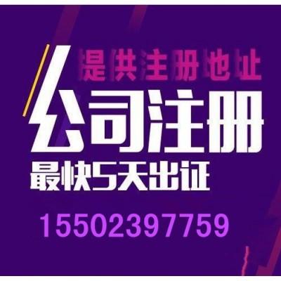 重庆合川公司注册代办 渝北无地址代办执照