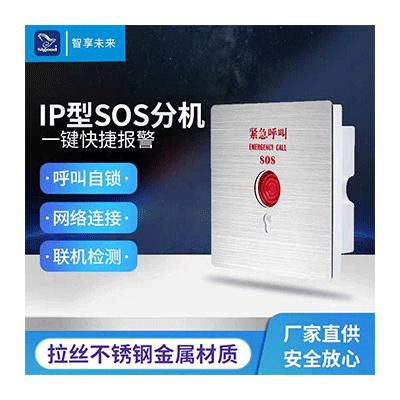 IP网络SOS紧急呼叫系统_报警联动_厂家直供