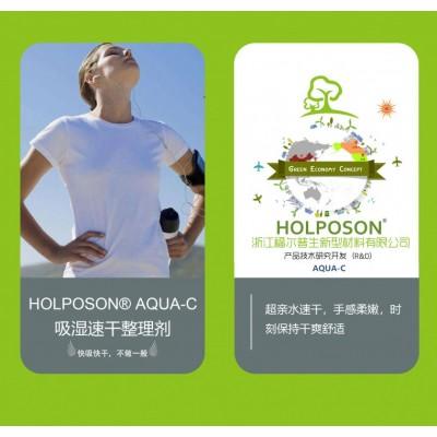 福尔普生吸湿速干整理 赋予混纺织物优异的吸湿排汗性能