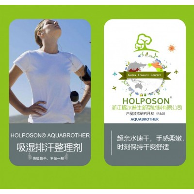 吸湿排汗整理剂 提升棉及混纺面料织物的耐久吸水性能