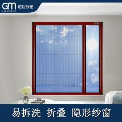 歌臣纱窗 易拆洗隐形折叠沙窗 免打孔推拉防蚊虫
