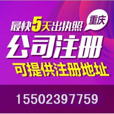 重庆南岸区工商代办服务公司 医疗器械许可证代办