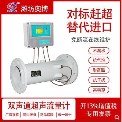 ABDT-LCT超声波流量计大口径供暖冷热水计量控制仪表