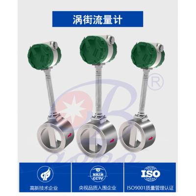 ABDT-LUGB蒸汽智能涡街流量计带温压补偿生产厂家价格