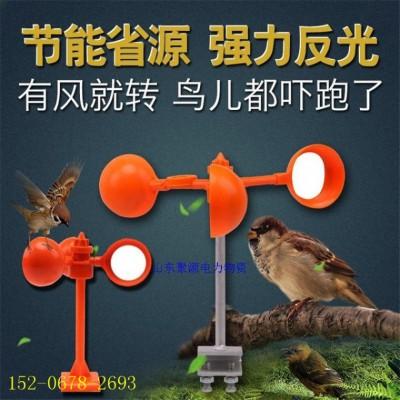 山东厂家直销大号式磁铁式带电作业风力出口型驱鸟器