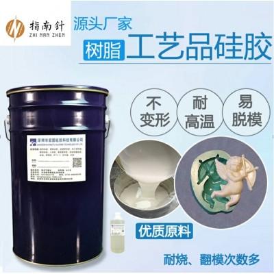 树脂摆件模具硅胶 树脂工艺品翻模 树脂翻模硅胶 免费试样