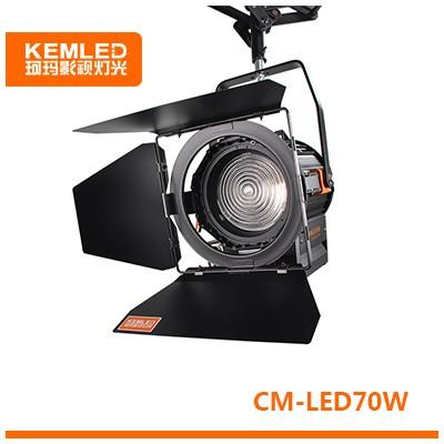 武汉校园电视台演播室灯光|珂玛CM-LED70W 聚光灯