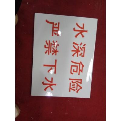 通信光缆保护瓷砖标识牌  土地整理瓷砖标志牌规格