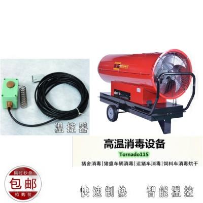 大棚养殖工业取暖器 永备燃油热风机
