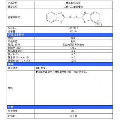 促进剂DM (MBTS )