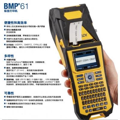 广州打印机贝迪BMP61手持式标签打印机
