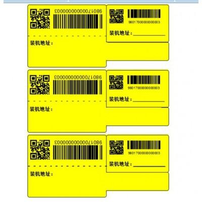 广州耗材标签贝迪电信刀型标签