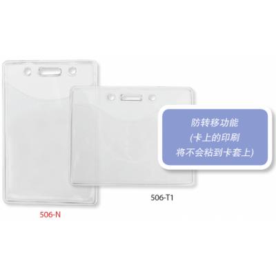 广州卡套506-N贝迪优质高透软身证件卡套竖式