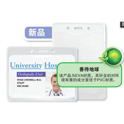 广州卡套贝迪透明软身证件卡套横式
